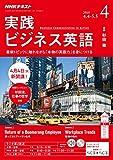 NHKラジオ 実践ビジネス英語  2018年 4月号 [雑誌] (NHKテキスト)