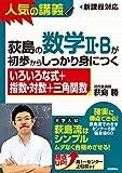 荻島の数学II・Bが初歩からしっかり身につく 「いろいろな式+指数・対数+三角関数」
