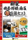 Amazon.co.jp銀星囲碁・将棋・麻雀 超お得セット