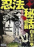 忍法秘話 / 白土三平 のシリーズ情報を見る