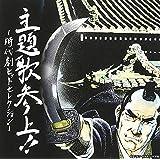 主題歌参上!!~時代劇ヒットセレクション~