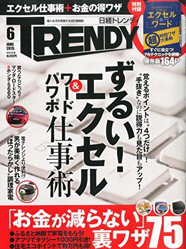 日経TRENDY(トレンディ)2015年6月号の詳細を見る