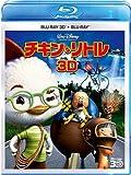チキン・リトル 3Dセット[Blu-ray/ブルーレイ]