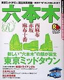 六本木—西麻布 赤坂 麻布十番 (るるぶ情報版 関東 41)