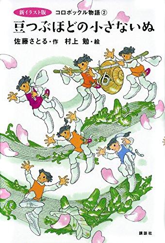 新イラスト版 コロボックル物語2 豆つぶほどの小さないぬ (児童文学創作シリーズ)の詳細を見る