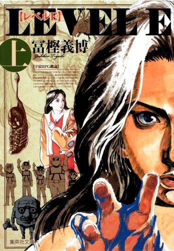 レベルE(上) (集英社文庫—コミック版)