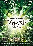 フォレスト 生命の森[DVD]