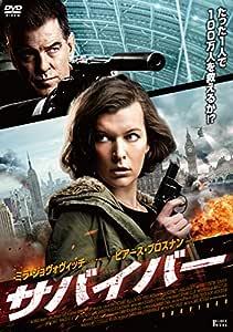 サバイバー [DVD]