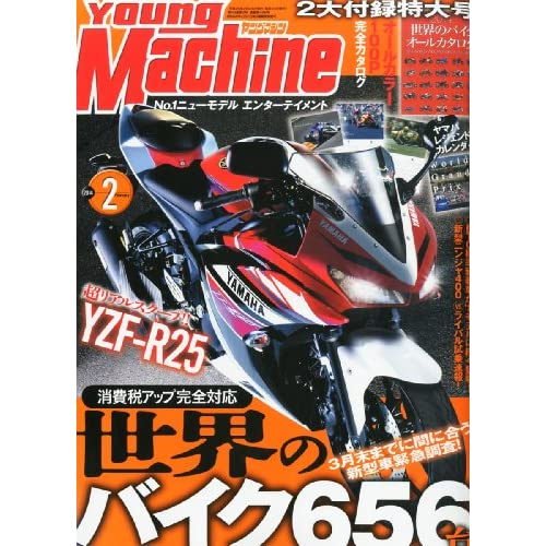 young Machine (ヤングマシン) 2014年 02月号 [雑誌]