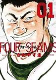 フォーシーム 1 (ビッグコミックス)
