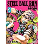 STEEL BALL RUN 3 ジョジョの奇妙な冒険 Part7 (集英社文庫 あ 41-59)