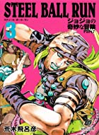 STEEL BALL RUN 文庫版 第03巻