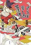 さらば愛しき魔法使い (文春e-book)