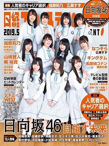 日経エンタテインメント! 2019年5月号臨時増刊 日向坂46特装版