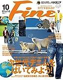 Fine (ファイン) 2017年 10月号 [雑誌]