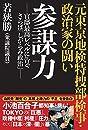 参謀力 -官邸最高レベルに告ぐ さらば「しがらみ政治」- 元東京地検特捜部検事・政治家の闘い