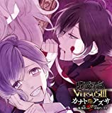 DIABOLIK LOVERS ドS吸血CD VERSUS�V Vol.6 カナト VS アズサ