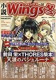 小説 Wings (ウィングス) 2008年 03月号 [雑誌]