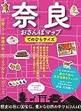 奈良おさんぽマップ てのひらサイズ (ブルーガイド・ムック)