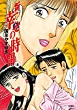 新・幸せの時間(18) (アクションコミックス)