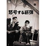 怒号する巨弾 [DVD]
