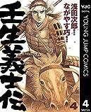 壬生義士伝 4 (ヤングジャンプコミックスDIGITAL)