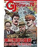 シミュレーションジャーナル ゲームジャーナル70号 第三帝国の盛衰