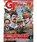 ゲームジャーナル70号 第三帝国の盛衰