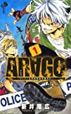 ARAGO(1) (少年サンデーコミックス)
