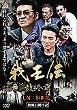 我王伝 最終章 [DVD]
