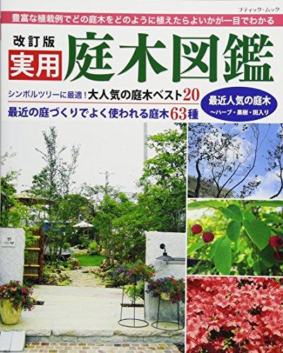 改訂版 実用庭木図鑑 (ブティックムックno.1422)