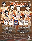 J LEAGUE SOCCER KING(Jリーグサッカーキング) 2017年 06 月号 [雑誌]