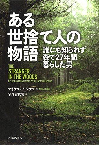 ある世捨て人の物語: 誰にも知られず森で27年間暮らした男