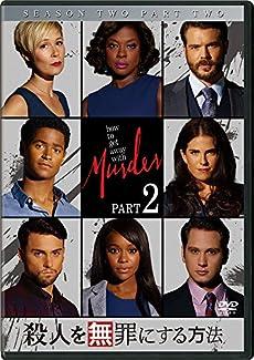殺人を無罪にする方法 シーズン2 Part2 [DVD]