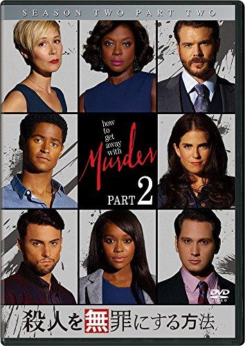 殺人を無罪にする方法 シーズン2 Part2[DVD]
