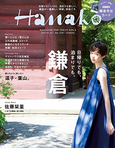 Hanako(ハナコ)2017年6月22日号No.1135[日帰りも、泊まりも。 週末は鎌倉へ。]の詳細を見る