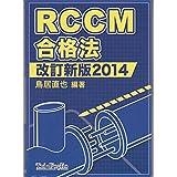 RCCM合格法 改訂新版2014