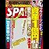 週刊SPA!(スパ)  2017年 5/2・9 合併号 [雑誌] 週刊SPA! (デジタル雑誌)