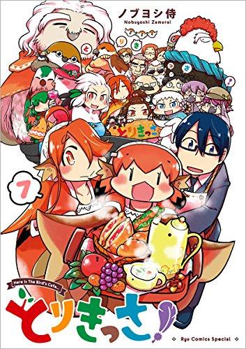 とりきっさ! 7 (リュウコミックス)
