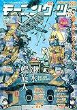 モーニングスーパー増刊 モーニング・ツー vol.42 [雑誌] 月刊モーニング・ツー