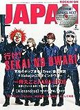 ROCKIN'ON JAPAN (ロッキング・オン・ジャパン) 2015年 02月号 [雑誌]