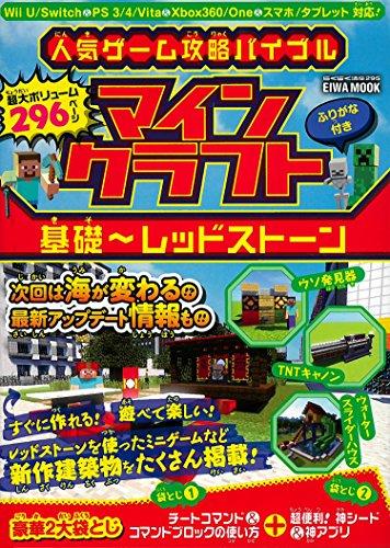 人気ゲーム攻略バイブル マインクラフト 基礎~レッドストーン (らくらく講座シリーズ295)