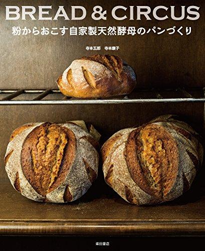 ブレッド&サーカス 粉からおこす自家製天然酵母のパンづくり