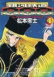 銀河鉄道999(4) (ビッグコミックス)