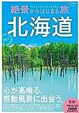 絶景からはじまる旅 北海道 (昭文社ムック)