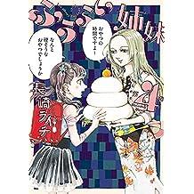 ふうらい姉妹 第4巻 (HARTA COMIX)
