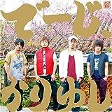 でーじ、かりゆし【初回限定盤】(CD+DVD2枚組)/