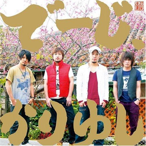 でーじ、かりゆし【初回限定盤】(CD+DVD2枚組)...
