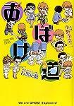 おばけ道 (ヤングキングコミックス)