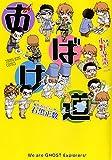 コミックス / 石黒 正数 のシリーズ情報を見る